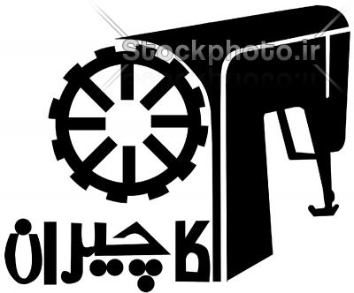 کاچیران - آرم و لوگو - طراحی و چاپ - استوک فوتو خرید و فروش عکس و ...نمونه دانلود
